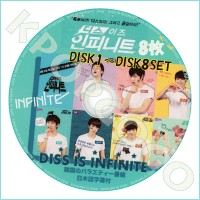 【韓流DVD】INFINITE★DISS IS INFINITE 1DISK~DISK8(SET) 8枚★【韓国バラエティー】字幕有☆K-POP DVD☆【DISS IS INFINITE...