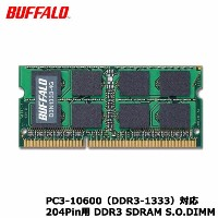 BUFFALO(バッファロー)/D3N1333-4G [PC3-10600 204Pin S.O.DIMM 4GB]