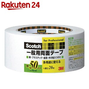 3M スコッチ 一般用両面テープ 50mm×20m PGD-50【楽天24】[スコッチ 両面テープ]