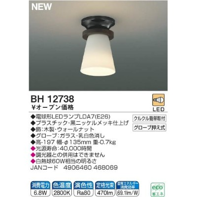 BH12738コイズミLED小型シーリング(電球色)ワンタッチ取付
