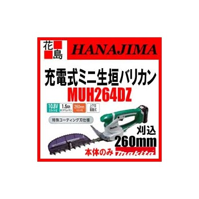 【期間限定ポイント2倍】★マキタ MAKITA 充電式 ミニ生垣バリカン MUH264DZ 本体のみ 特殊コーティング刃仕様 10.8V スライド式 刈込幅:260mm ライトウエイト...