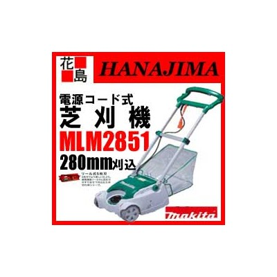 【期間限定ポイント2倍】★マキタ MAKITA 芝刈機 MLM2381 電源コード式 280mm刈込 650W パワフルモーター リール式 5枚刃 刈高調整21段階  マキタ正規販売店!安心...