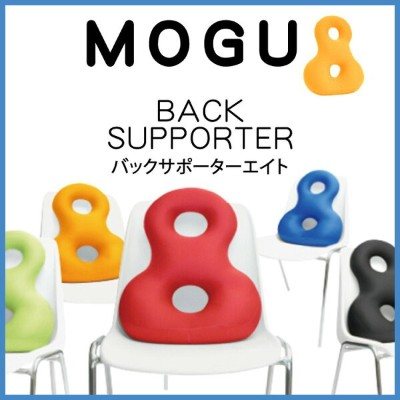 MOGU バックサポーターエイト 運転 サポート クッション【RE/OR/LGN/RBL/BK】敬老の日 プレゼント ギフト 負担軽減 サポート ビーズクッション 贈り物 腰痛 腰痛対策 モグ...