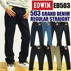 【5%OFF!送料無料!ソックス一足またはバンダナ一枚プレゼント!!】EDWIN エドウィンNEW 503 GRAND DENIM 503レギュラーストレートメンズ edwin ED503 デニム...