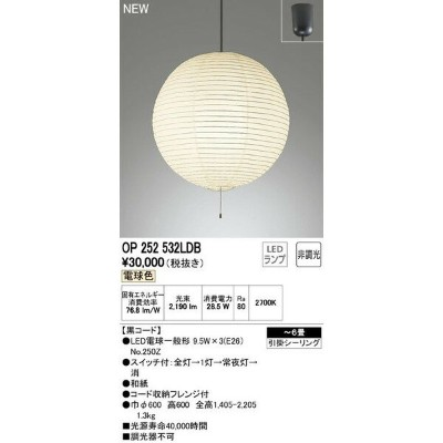 ODELICオーデリック LED和風ペンダントOP252532LDB