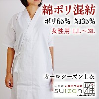 弓道 弓具 弓道用 弓道着 弓道衣 弓道女性用 定番上衣LL・3L|ポリエステル65%綿35%【DM便不可】
