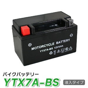 ytx7a-bs バイク バッテリー YTX7A-BS CTX7A-BS GTX7A-BS FTX7A-BS KTX7A-BS PTX7A-BS BGX7A-BS 互換★充電・液注入済み 送料無料