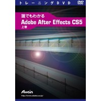 ATTE-671 「直送」【代引不可・他メーカー同梱不可】 アテイン 誰でもわかるAdobe After Effects CS5 上巻