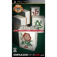 SIMPLE2000シリーズPortable!! Vol.1 THE 麻雀