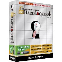 USB HardLocker 4 + USB