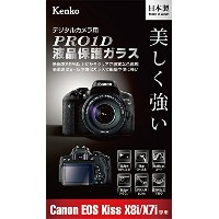 Kenko 液晶保護ガラス PRO1D 液晶保護ガラス Canon EOS Kiss X8i/X7i用 厚さ0.2mm 硬度9H KPG-CEOSKISSX8