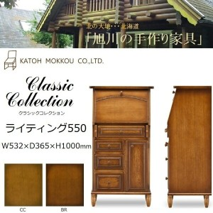 Classic Collection ライティング550 天然木ナラ無垢材 W532×D365×H1000mm 【送料無料】
