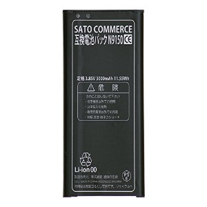 Sato Commerce GALAXY Note Edge SC14 SCL24UAA 互換バッテリー 3.85V 3000mAh N915C