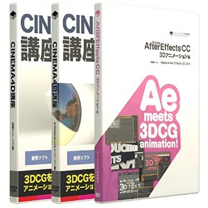 AfterEffects3Dアニメーションセット