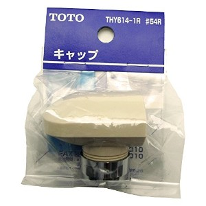 TOTO キャップ THY614-1R #54R 1472200