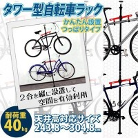 BIKE RACK FLOOR-TO-CEILING 自転車/RC-1838