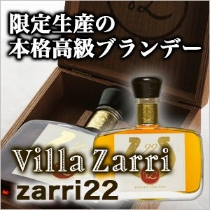 ブランデー Villa Zarri 22 Years old Blended Brandy ヴィラッザリ 500ml