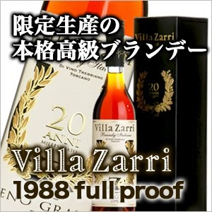 ブランデー Villa Zarri 20 Years old Vintage Zarri 1988 full proof Brandy ヴィラッザリ 500ml