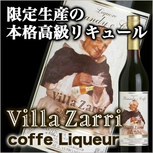 ブランデー Villa Zarri Brandy and Coffe Liquore Zarri Brandy リキュール ヴィラッザリ 500ml