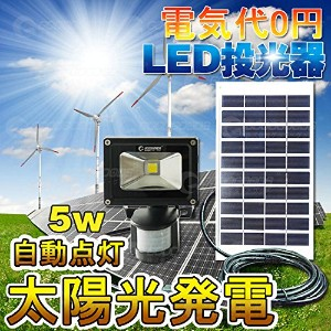 GOODGOODS LED ソーラーライト 5W 50W相当 人感 センサー ライト 屋外 投光器 防水 玄関 庭先用 防災 防犯 【一年保証】 T-GY5W