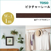 TOSO ピクチャーレール W-1 【1m 工事用セット】 ダークマホガニー