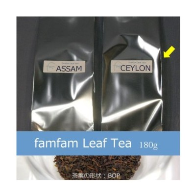 famfam Leaf Tea 「セイロン」