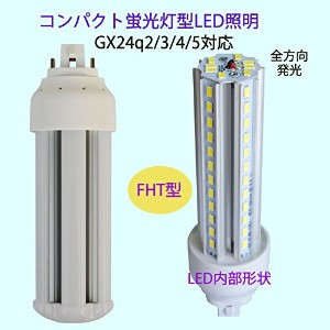 LEDコンパクト蛍光灯 FHT16EX相当 昼光色 FHT16EX-D LED コンパクト蛍光管16W型交換LED FHT形LED6W 800LM 16W相当明るさ 50%省エネ 360度発光...