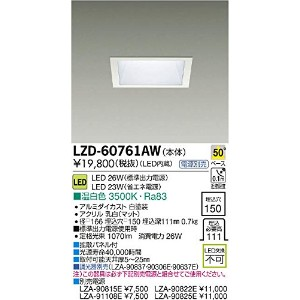 DAIKO LEDダウンライト 温白色 FHT32W相当 埋込穴150 角型 配光角50度 電源別売 LZ2 LZD-60761AW
