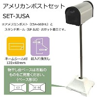KGY アメリカンポストセット SET-JUSA