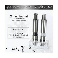 One hand Cool Grinder6個set ワンハンド・クールグラインダー 6個セット