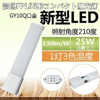 FPL55形 新型 新設計 コンパクトライトFPL55EX FPL55W形 1灯3色温度 コンパクト蛍光灯ランプ GY10Q-7 FPL・FHP通用口金 消費電力25w 3250lm...