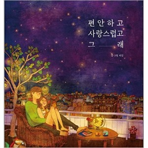 Puuung Illustration Book Love is Grafolio Couple Love Story [Hardcover]