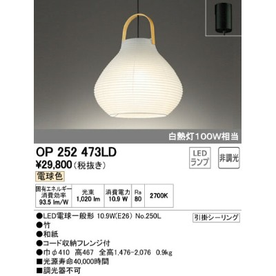 ODELICオーデリック LED和風ペンダントOP252473LD