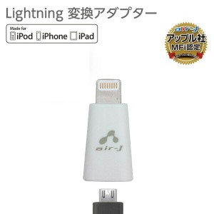 【 Apple認証 】 iPhone 変換アダプタ MicroUSB iPad mini iPod touch nano Lightning MicroUSB アダプタ ライトニング マイクロUSB...