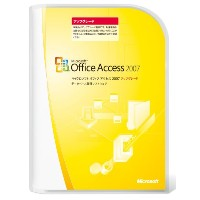 Microsoft Office Access 2007 アップグレード