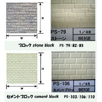 PS-79 PS-82 PS-85ブロック stone blockPS-103 PS-106 PS-110セメントブロック cement block