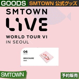 06. BROCHURE / SMTOWN LIVE WORLD TOUR VI IN SEOUL 公式グッズ / 日本国内発送 / 1次予約/送料無料