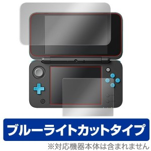 Newニンテンドー2DS LL 用 保護 フィルム OverLay Eye Protector for Newニンテンドー2DS LL『上・下セット』 【送料無料】【ポストイン指定商品】 液晶 保護...