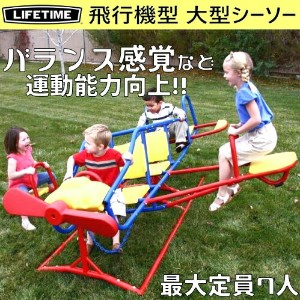LIFETIME ACE FLYER AIRPLANE TEETER TOTTER PRIMARYライフタイム 飛行機型 ダブルシーソー 最大定員7人シーソー 大型 遊具 屋外 飛行機234x241x89 cm【smtb-ms】0296260