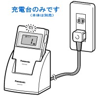 [ ECE161P7300 ] パナソニック ワイヤレスコール 携帯受信器用充電台【1個用】(本体は別売) [ ECE161P7300 ]