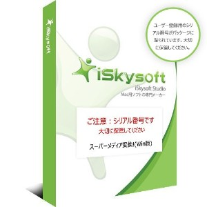 iSkysoft DVD Burner for Windows Windows10対応 DVD 焼く DVD 作成 MP4 動画 DVD 書き込み