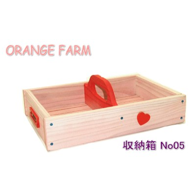 収納箱 ORANGE FARM No05