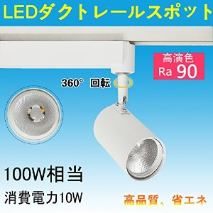 LEDスポットライト ダクトレール シーリングライト 省エネLED 10W消費電力 全光束1100LM 100W相当 照射角度十分【90度上下方向調節、360度回転方向自由調節可能...