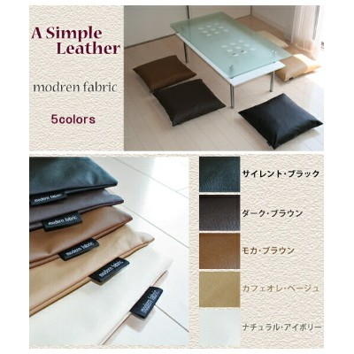 """A Simple Leather"" カバーリング式♪ 通常ウレタンクッション 【Modern Fabric】40x40x5cm(座布団、ざぶとん、ザブトン、車椅子 クッション、カーシート..."