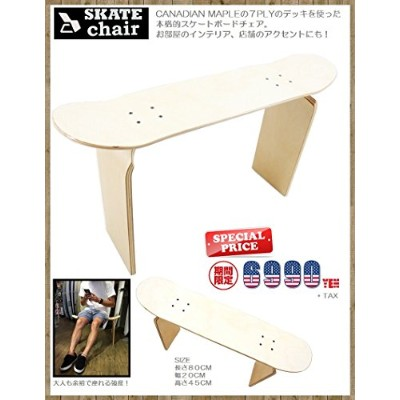 SKATE CHAIR/スケートチェア デッキ&両脚セット販売 SKATEBOARD CHAIR スケートボードチェア CANADIAN MAPLE7PLY使用の本格的 スケボー椅子