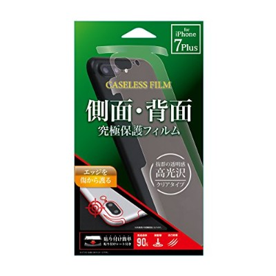 F.S.C. iPhone7Plus専用 側面&背面 究極保護フィルム クリア Fi7P-BCL