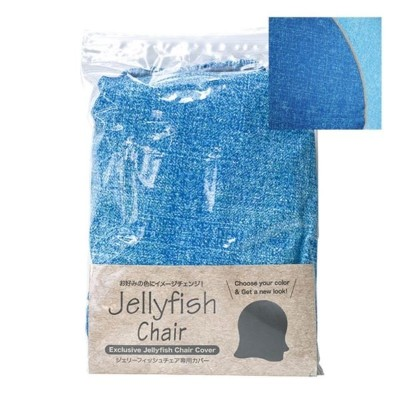 スパイス Jellyfish Chair COVER DENIM NAVY&BLUE #WKC103NB-CV ブルー ブルー