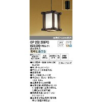 ODELIC(オーデリック) LED和風ペンダントライト 【白熱灯100W相当】 調光・調色タイプ(調光器別売) OP252289PC