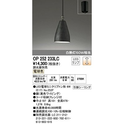 ODELIC オーデリック LEDペンダントライト フレンジ 調光 調光器別売 巾φ107 黒色 電球色 OP252233LC