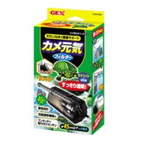 GEX カメ元気フィルター